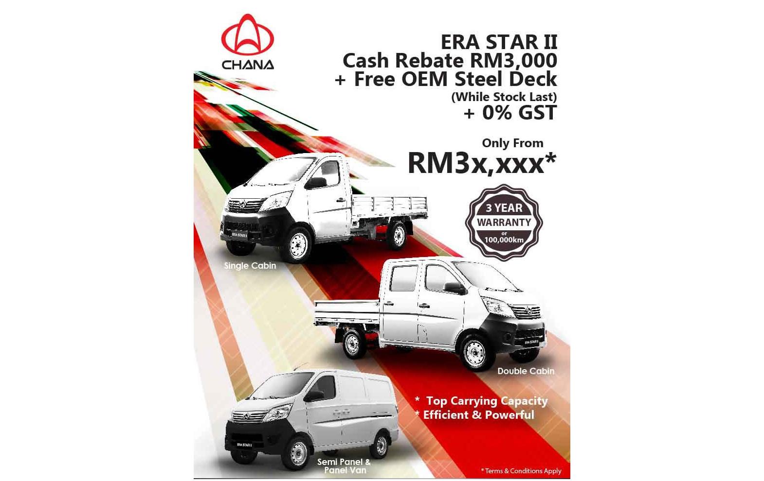 Era Star II Cash Rebate